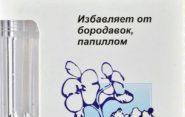 Инструкция по применению геля Дермавит от папиллом и бородавок